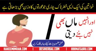 Infertility Causes In Women - Aurtoon Kay Banjhpan Ki Wajah