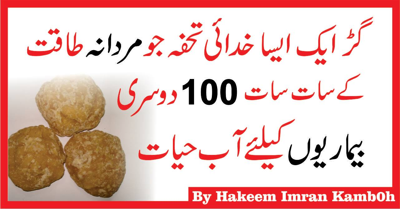 Jaggery (Gur )Health Benefits and Recipes in Urdu
