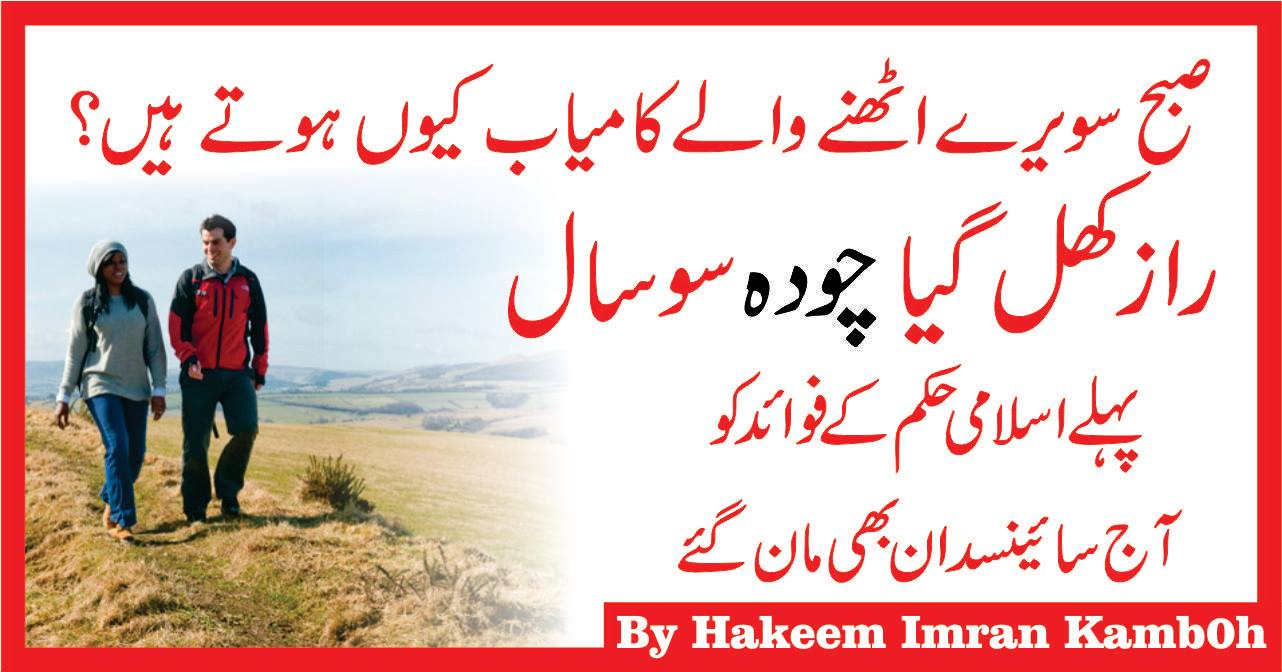 Morning Walk Benefits in Urdu Subah Uthne Ke Faiday