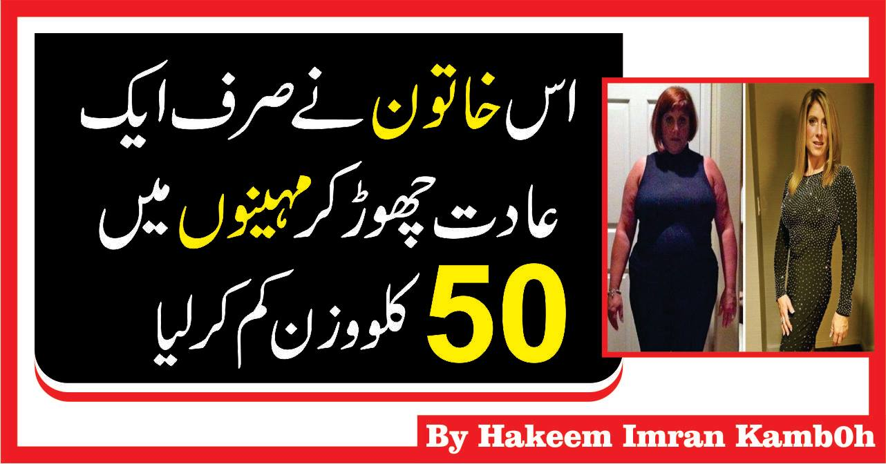Green Tea For Weight Loss Fast In Urdu