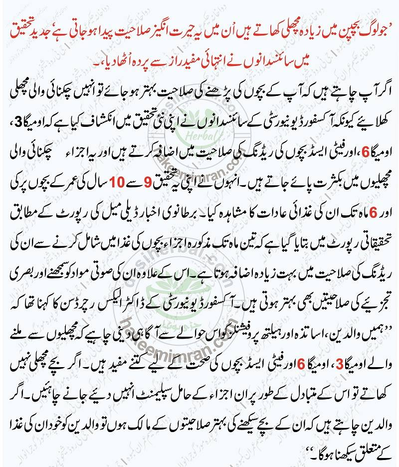 The Benefits Of Eating Fish At Childhood in Urdu (2)