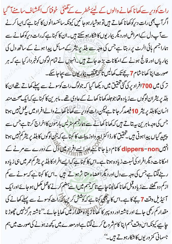 The Effects of Eating Late at Night in Urdu (2)