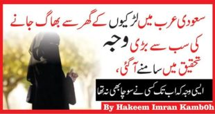 Top Reason Why Saudi Girls Run Away From Homes in Urdu