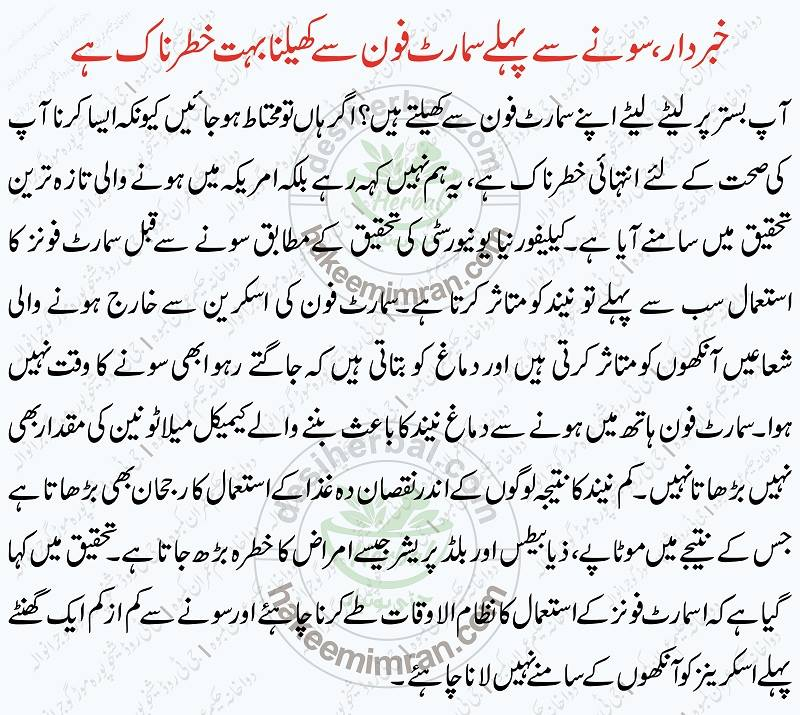 Using A Mobile Phone Before Going To Bed is Bad For Your Health in Urdu (2)