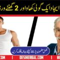 Warzish Ke Faide In Urdu Exercise Benefits