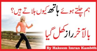 Why do people move their arms while walking in urdu