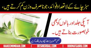 Benefits of Green Tea for Weight Loss in Urdu- Sabz Chaye Wazan Kam Karnyn k Liye
