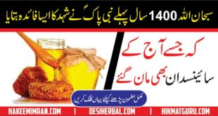 Benifits of Honey Shehad K Fawaid, Urdu, Hindi - Hakeemimran.com