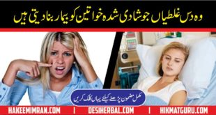 Breaking 10 Bad Habits for a Better Immune System in Urdu