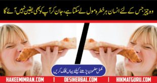 Causes of Fatness in Urdu Overeating Zaroorat se Zyada Khana