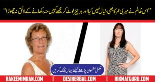 Fraud & Scam Alert in united kingdom in urdu