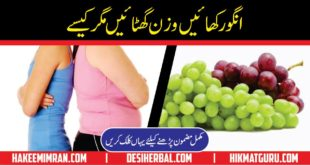 Grape Benefits Sex Problem and Weight Loss in Urdu Angoor Ky Fiday