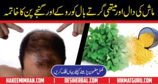 Hair Fall Solution Tips, Baal Girne ka Ilaj in Urdu, Hindi