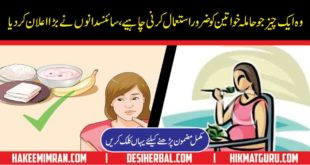 Hamla Khawateen ki Diet Diet During Pregnancy Hindi, Urdu