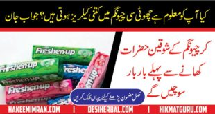How Many Calories Does Chewing Gum Burn Per Hour in Urdu