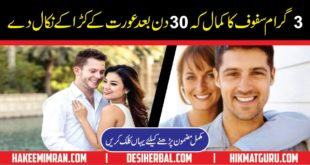 How to Increase Sex Power in Men by Food Natural healthy stamina in Urdu