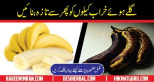 How to Keep Bananas Fresh in Urdu