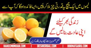 Nimbu Pani (Lemon Juice) Speed Up Weight Loss In Urdu Hakeem Imran kamboh