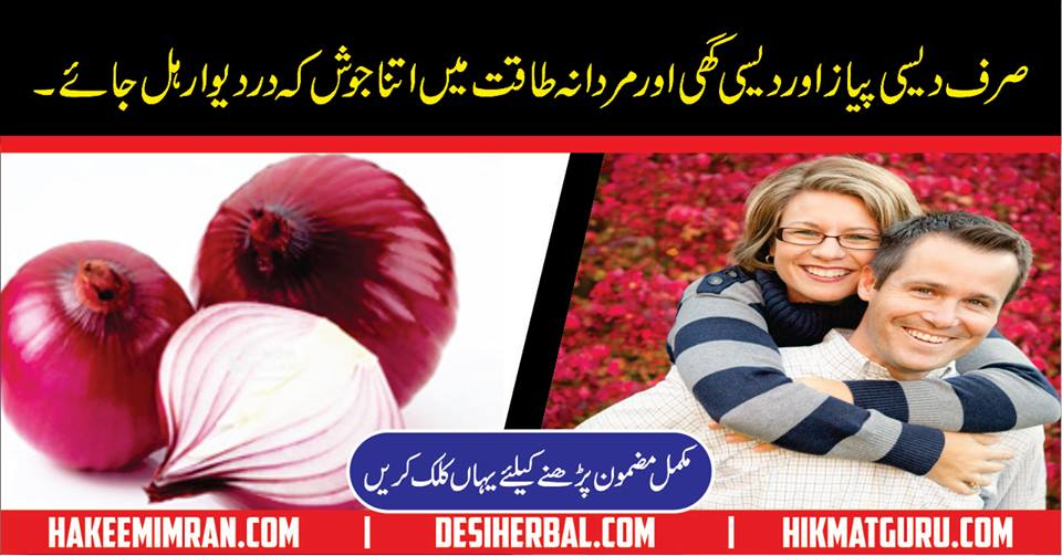Onion Home Remedies for Erectile Dysfunction Treatment in urdu