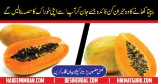 Papita Papaya Benefits Papita Ke Faide In Urdu Health Benefits in Urdu