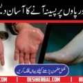 Pasine Se Chutkara - Get Rid of Sweating (Urdu) By Hakeem Imran Kamboh