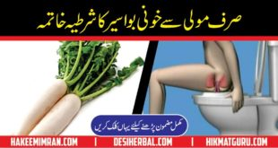 Piles Causes Symptoms & Treatment in Urdu Bawaseer ka Ilaj