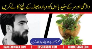 Safaid Balo ko Kala Karne ka Tarika by Hakeem Imran Kamboh Best Tip for white Hair