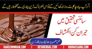 Superb Health Benefits of Chocolate Chocolate K Mazedar Faiday