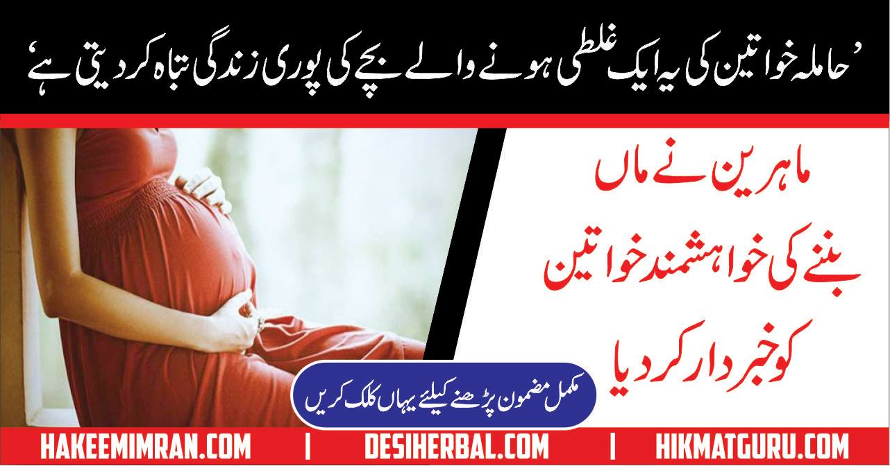 Tips For Hamal During Pregnancy (Health) Safety Mother's And Baby Urdu