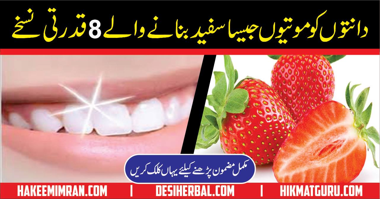 Totkey for Safaid Daant in Urdu  Hindi Totkay for Teeth Whitening