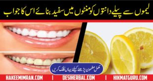 whiten-yellow-teeth-fast-daant-ke-peelahat-door-krny-ka-totka-2