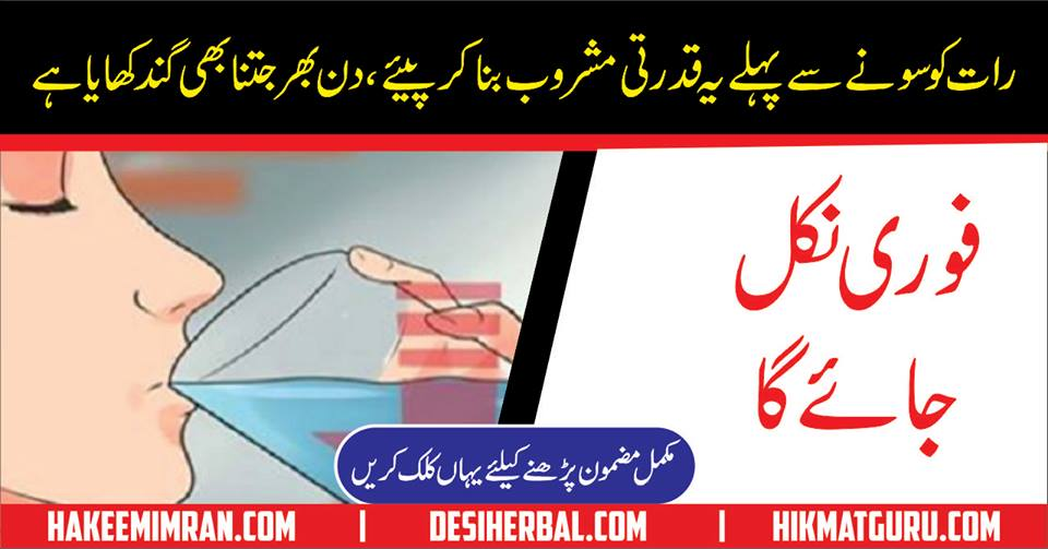 A Tip for Blood Cleansing in urdu Hakeem imran Kamboh Totkay