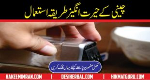 Amazing Benefits Of Cheeni In Urdu ( fawaid )