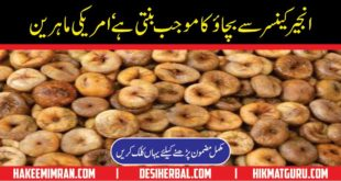 Anjeer for Cancer Patients Benefits Of Anjeer Fig in urdu