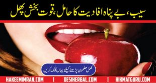 Apple Benefits In Urdu Apple Fruit Information Saib Khane Ke Faide