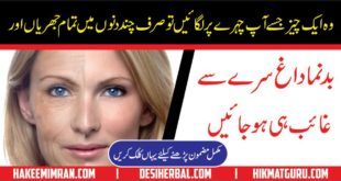 Best Home Remedies To Remove Wrinkles & Fine Lines In Urdu & HindiBest Home Remedies To Remove Wrinkles & Fine Lines In Urdu & Hindi