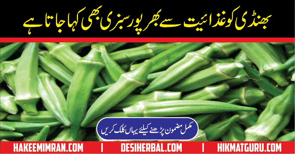 Bhindi Khane ke fayde (Benefits of Lady Finger)