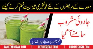 Desi Totkay Upay for Stomach in Urdu Hindi – Maiday k Liye