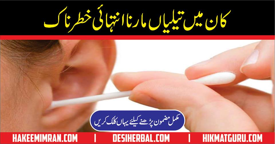 Ear Wax Removal Kit otic Uses, Side Effects, Interactions in urdu Hindi