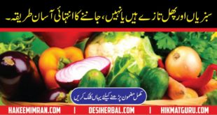 Fruit and Vegetable Saving Tips in Urdu, Totkay