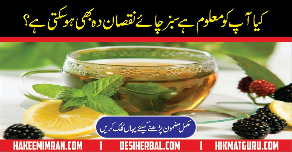 GREEN TEA Uses, Side Effects, Interactions and Warnings in Urdu
