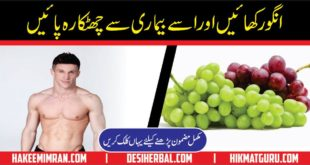 Grapes Uses and Health Benefits in Urdu - Angoor Ke Faide