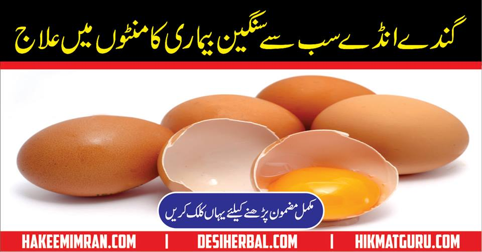 Gunday Anday Expire Egg Sy Sugar Ka elaj