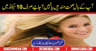 Hair Fall Tips At Home In Urdu Ganjapan Treatment Solutions