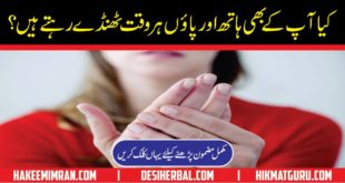 Hath Pair ka Thanday Ho Jana By Hakeem Imran Kamboh