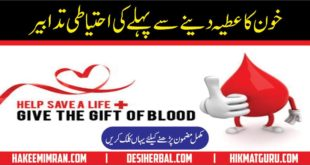 Health Benefits and Side Effects of Blood Donation in urduHealth Benefits and Side Effects of Blood Donation in urdu