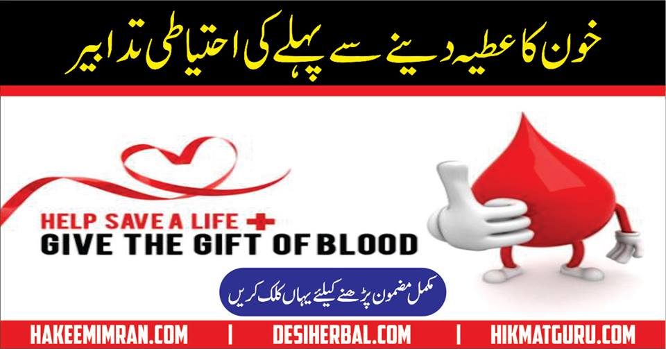 Health Benefits and Side Effects of Blood Donation in urdu