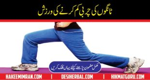 Hip Aur Legs Kam Karne Ka Tarika in Hindi Hips Fat Loss Tips in Urdu