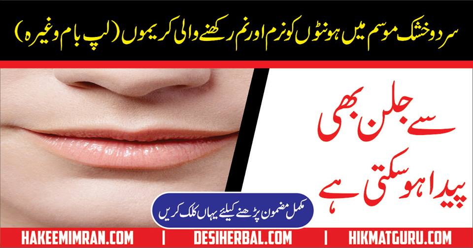 Honton  Lips ki Hifazat Tips for Beautiful Lips