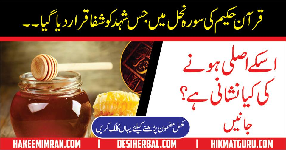 How To Check Pure Honey At Home